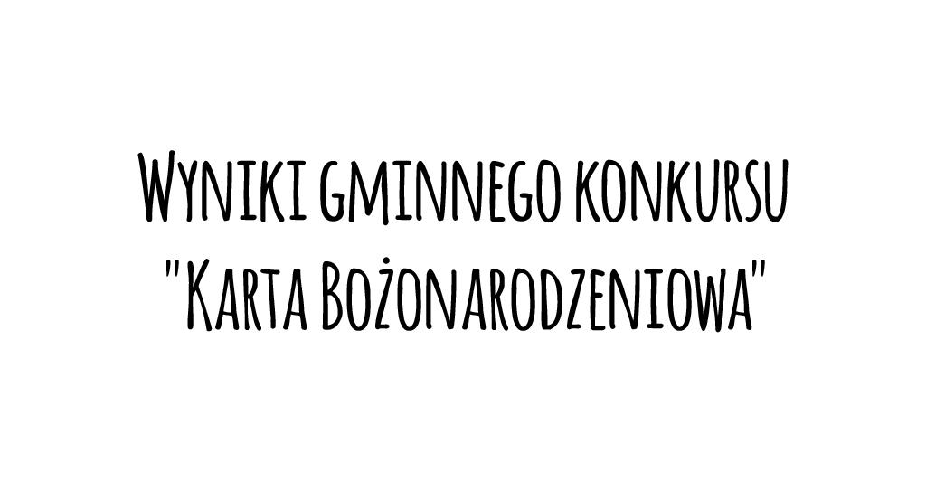"""Wyniki gminnego konkursu """"Karta Bożonarodzeniowa"""""""